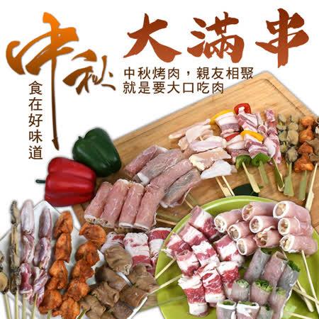 烤肉大滿意 綜合肉串x3包