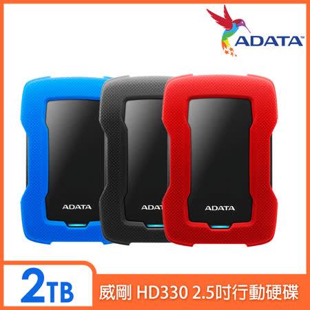 ADATA威剛 HD330 2TB 2.5吋行動硬碟