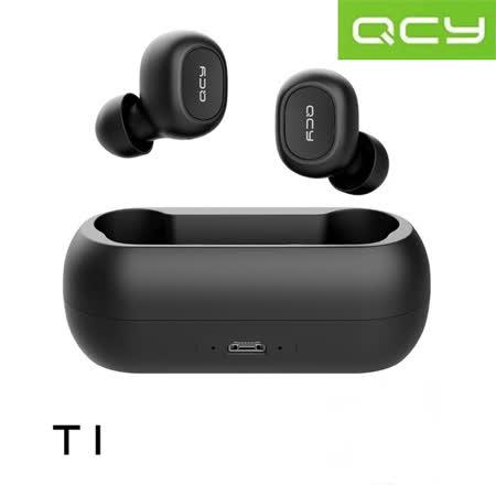 QCY T1 雙耳立體聲 藍牙 5.0 真無線耳機