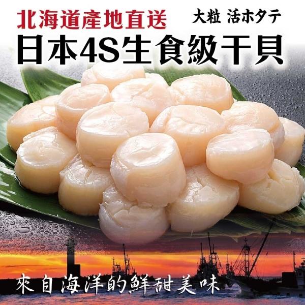 【滿699免運-海肉管家】日本北海道頂級4S干貝(每包6顆/ 100g±10%)