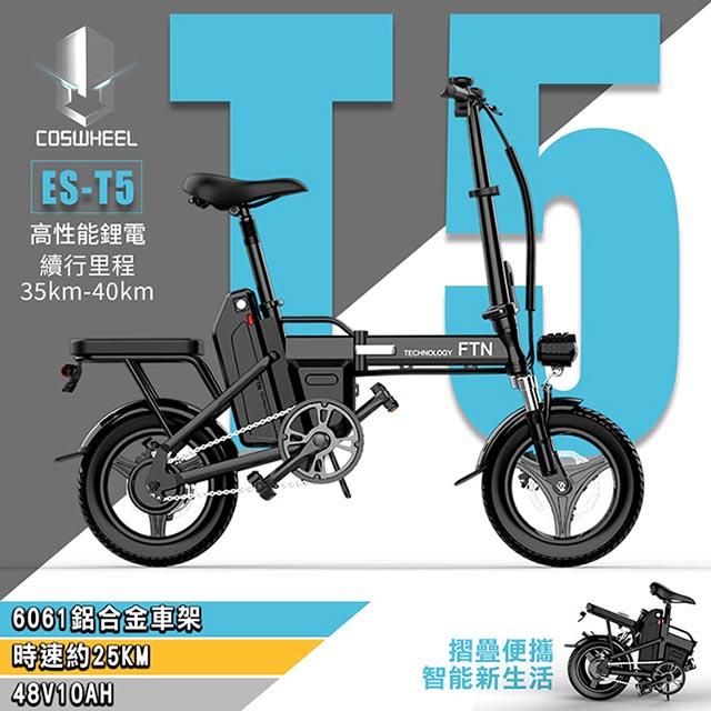 【e路通】COSWHEEL ES-T5 鋁合金 48V 鋰電 10AH LED燈 電動摺疊車