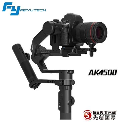 Feiyu飛宇 AK4500單眼相機三軸穩定器標準版-先創公司貨