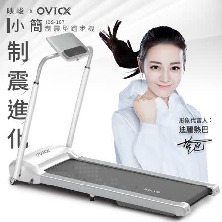 映峻 OVICX小簡制震型跑步機