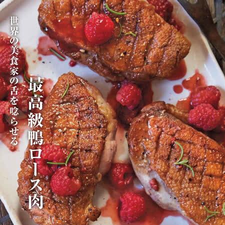 欣明生鮮 法式頂極櫻桃鴨胸15片