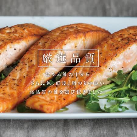 買10片送10片 鮮切鮭魚片100g