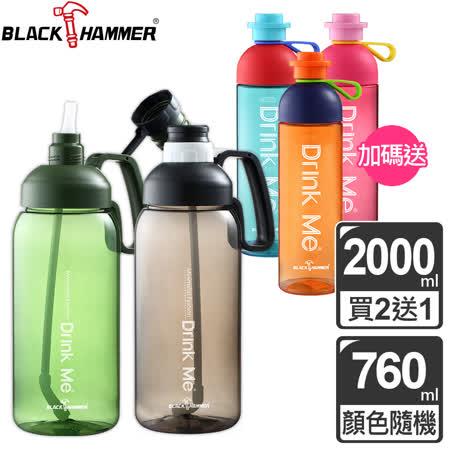 BLACK HAMMER Tritan大容量運動瓶2入