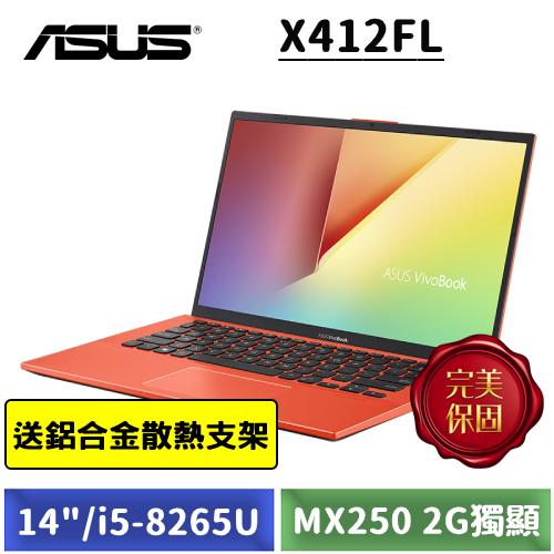 【[送鋁合金散熱支架】ASUS X412FL-0118R8265U 珊瑚紅 (14吋/i5-8265U/4G/512G SSD/MX 250 2G獨顯/W10)