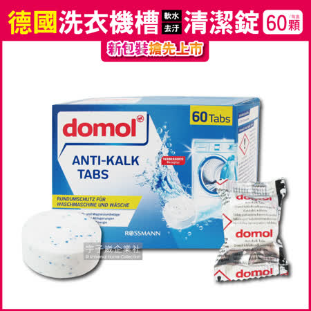 德國domol-獨立包裝 洗衣機槽清潔錠60顆
