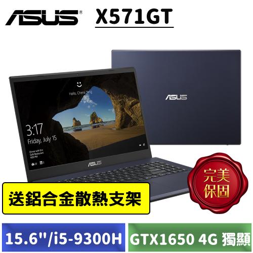 [送鋁合金散熱支架]ASUS X571GT-0241K9300H 星夜黑 (15.6吋/i5-9300H/8G/512G SSD/GTX1650 4G獨顯/W10)