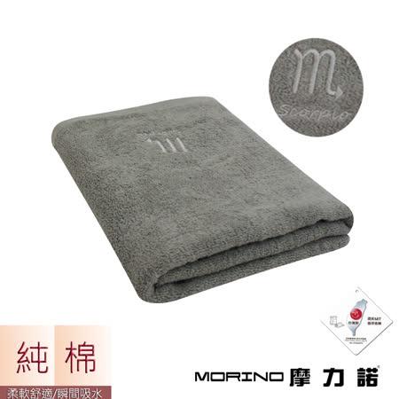 【MORINO摩力諾】個性星座浴巾/海灘巾-天蠍座-尊榮灰