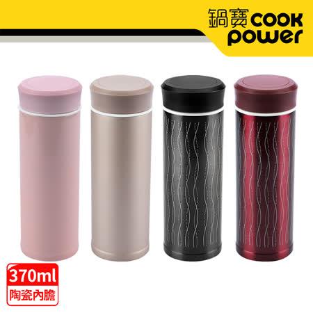 鍋寶不鏽鋼 真陶瓷杯370ml二入組