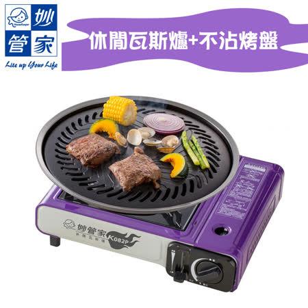 妙管家 休閒瓦斯爐+不沾烤盤