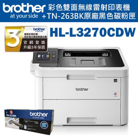 Brother HL-L3270CDW +TN-263BK原廠碳粉匣