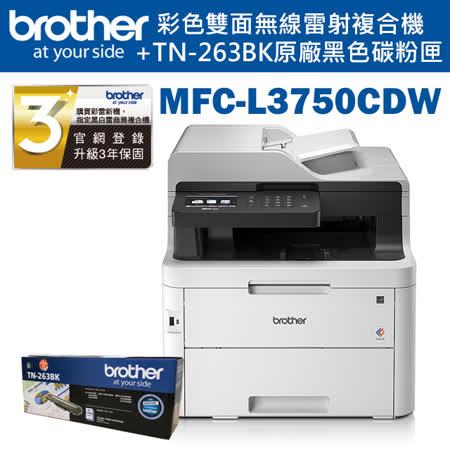 Brother MFC-L3750CDW +TN-263BK原廠碳粉匣