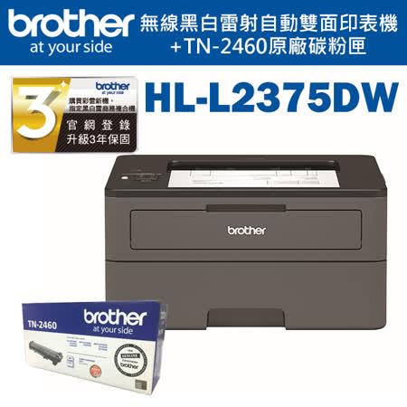 Brother HL-L2375DW +TN-2460原廠碳粉匣