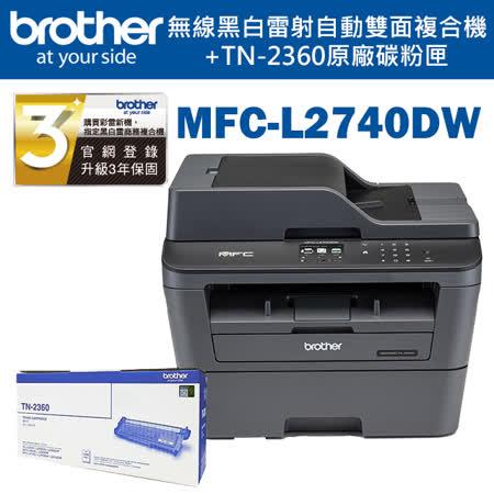 Brother MFC-L2740DW +TN-2360原廠碳粉匣