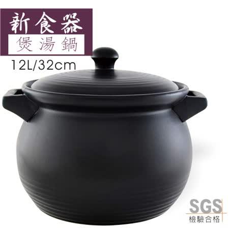 新食器 耐熱陶瓷煲湯鍋12L
