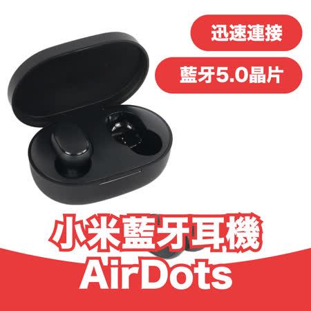 小米 AirDots 超值版 真無線藍牙5.0耳機
