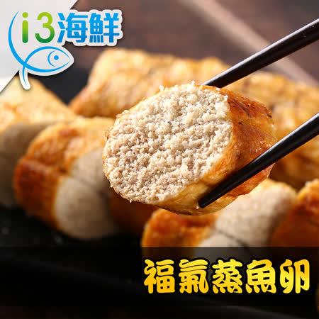 愛上海鮮 福氣蒸魚卵4包組