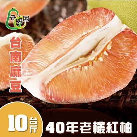 嚴選台南麻豆 40年老欉紅柚10斤
