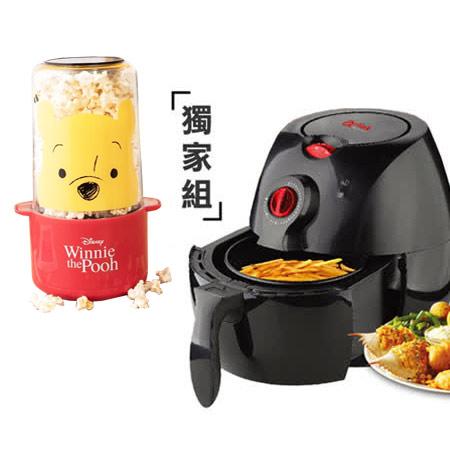 Arlink健康免油氣炸鍋+丹露多功能調理機隨行杯(雙杯組)-限定組合