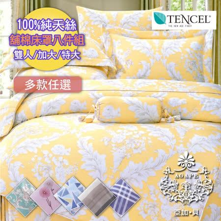 AGAPE亞加‧貝 天絲八件式精品床罩組