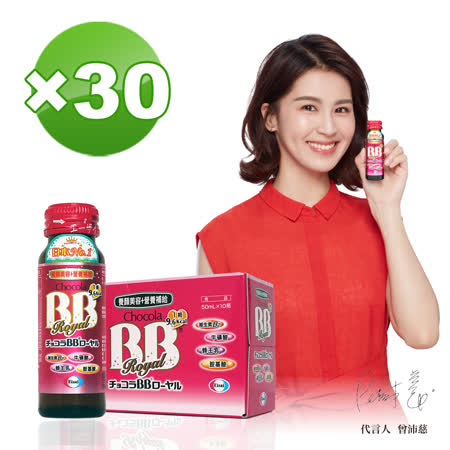 【日本衛采 Eisai】Chocola BB Royal 蜂王飲×30瓶