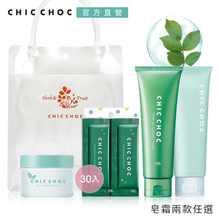 【CHIC CHOC】  草本果氛潔顏超值組