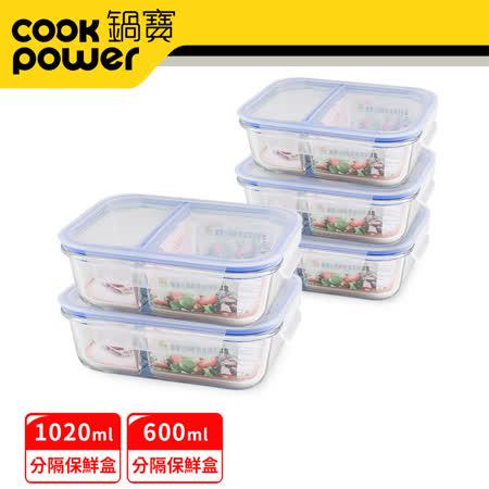 分隔耐熱玻璃保鮮盒 便利5件組