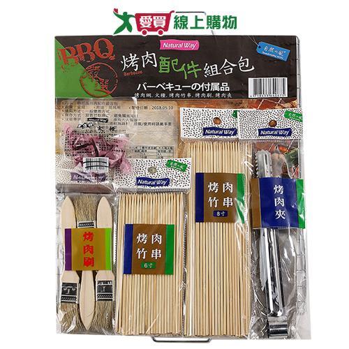 自然風 烤肉配件組合包