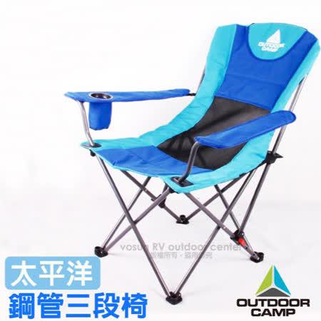 Outdoor Camp 專利雙層 網狀透氣鋼管三段椅