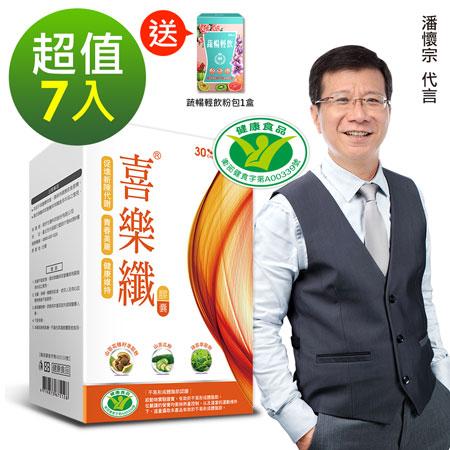 DV笛絲薇夢-潘懷宗推薦 喜樂纖膠囊x7盒(30顆/盒)