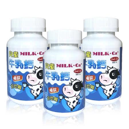 【得意人生】兒童牛奶鈣嚼錠-60錠/瓶