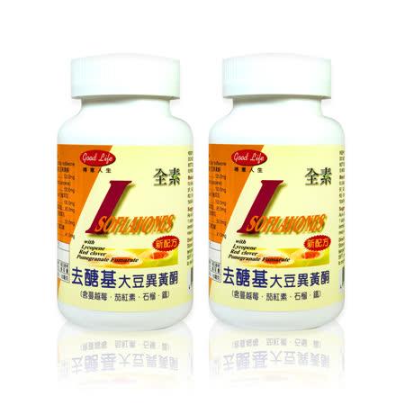 【得意人生】去醣基大豆異黃酮-全素-60粒/瓶