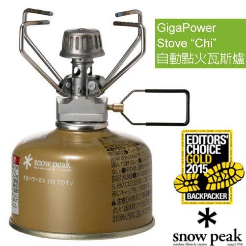 【日本 Snow Peak】GP不鏽鋼自動點火小型瓦斯爐(僅75g).攻頂爐/GS-100R2