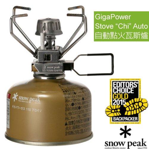 【日本 Snow Peak】GP不鏽鋼自動點火小型瓦斯爐(僅90g).攻頂爐/GS-100AR2