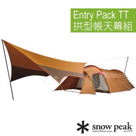 Snow Peak 露營寢室拱型帳天幕組