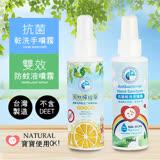 (百諾優)天然檸檬草雙效防蚊液100ml+抗菌乾洗手噴霧100ml