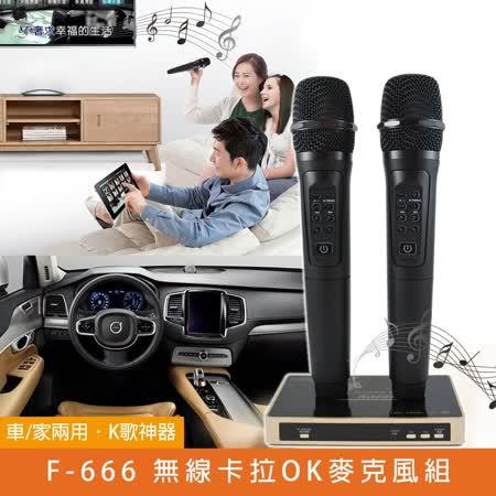 【RainBow】車/家兩用 卡拉OK無線麥克風組