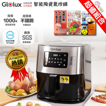 Glolux 健康氣炸鍋 GLX6001AF