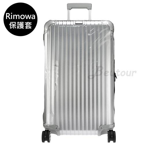 Rimowa專用 Original系列 小型運動箱透明保護套