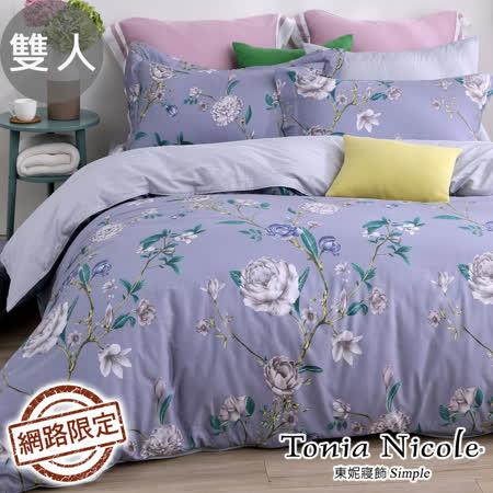 東妮寢飾 精梳棉兩用被床包組