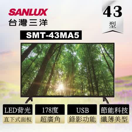 台灣三洋 43型 液晶顯示器 SMT-43MA5