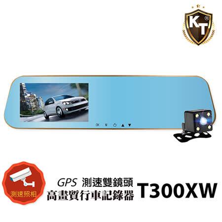 【KT】T300XW GPS 雙鏡頭行車紀錄器