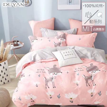 DUYAN-雙人 純棉兩用被床包組