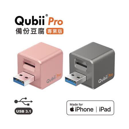 Qubii Pro 備份豆腐 USB3.1 專業版