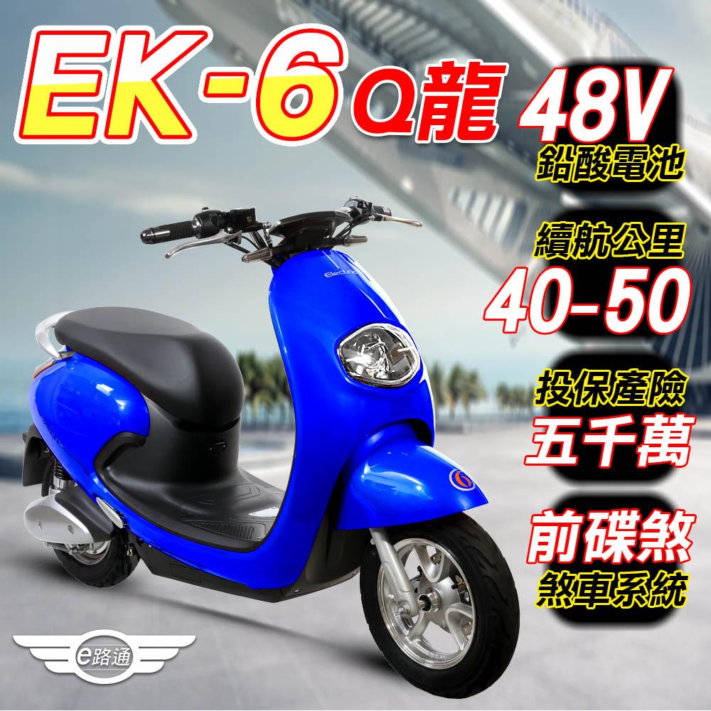 【e路通】EK-6 Q龍48V鉛酸800W LED大燈液晶儀表一鍵啟動電動車(電動自行車)
