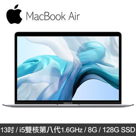 MacBook Air 13吋 1.6GHz/8G/128G筆電
