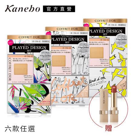 Kanebo 佳麗寶 COFFRET D'OR粉餅組