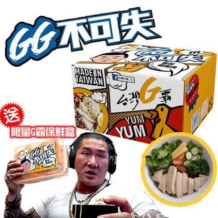 元進莊-台灣G霸 館長雞胸肉12包